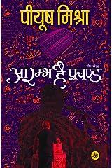 Arambh Hai Prachand (Hindi Edition) Kindle Edition