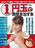 1円玉で病気を治す本 (貼るだけで腰痛、ひざ痛、耳鳴りがすぐ消える!)