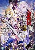 放浪勇者は金貨と踊る (2) (富士見ファンタジア文庫)