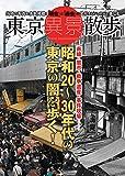 東京異景散歩 昭和20~30年代の東京の闇を歩く! (タツミムック)