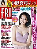 FRIDAY (フライデー) 2017年12月22日号 [雑誌] FRIDAY
