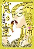 不倫食堂 10 (ヤングジャンプコミックス)