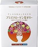 プラズマローゲンSゼリー (1箱 12g×30包 約1ヶ月分)