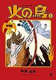 火の鳥1 黎明編 (角川文庫)