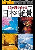 12ヶ月でめぐる日本の絶景