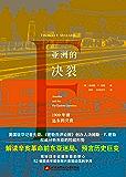 亚洲的决裂:1909年前远东的兴衰(美国驻华记者先驱汤姆斯·F.密勒权威分析东亚的险峻形势,揭秘日本征服东亚的野心)