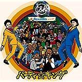 パーティ☆キング(初回限定盤)(DVD付)