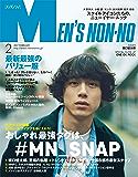 MEN'S NON-NO (メンズノンノ) 2017年2月号 [雑誌] (MEN'S NON-NO)