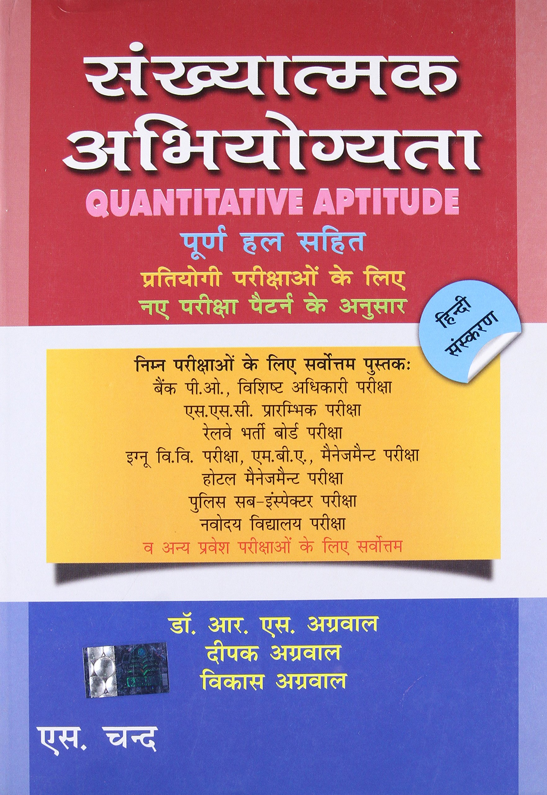 Rs aggarwal quantitative aptitude pdf free download 2019