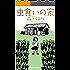 虫食いの家(うち) (Kindle Single)