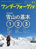 ワンダーフォーゲル 2017年12月号 保存版特集:雪山の基本 装備・ハウツー・ガイド