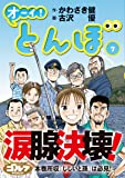 オーイ! とんぼ7巻 (ゴルフダイジェストコミックス)