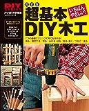 改訂版 超基本 DIY木工 (学研ムック DIYシリーズ)