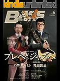 ベース・マガジン 2018年6月号