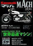 カワサキマッハ―技術者が語る2サイクル3気筒車の開発史