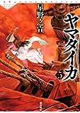 ヤマタイカ 5―星野之宣スペシャルセレクション8 (希望コミックス)