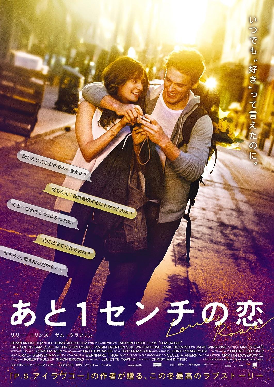 洋画で結婚や結婚式がテーマのおすすめの映画ランキング6位「あと1センチの恋」