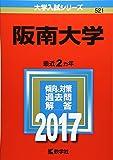 阪南大学 (2017年版大学入試シリーズ)