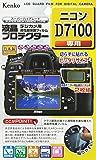 Kenko 液晶保護フィルム 液晶プロテクター Nikon D7100用 KLP-ND7100