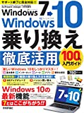 Windows 7→Windows 10 乗り換え&徹底活用 100%入門ガイド