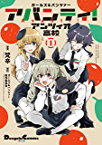 ガールズ&パンツァー アバンティ! アンツィオ高校 1 (電撃コミックスEX)