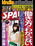 週刊SPA!(スパ)  2017年 4/4 号 [雑誌] 週刊SPA! (デジタル雑誌)