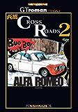 西風 CROSS ROADS 2 (Motor Magazine Mook)