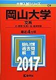 岡山大学(文系) (2017年版大学入試シリーズ)