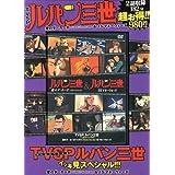 TVSP ルパン三世 イッキ見スペシャル!!! 愛のダ・カーポ~FUJIKO's Unlucky Days~&1$マネーウォーズ (<DVD>)