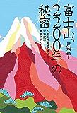 富士山、2200年の秘密 なぜ日本最大の霊山は古事記に無視されたのか