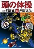 頭の体操 第10集: 銀河アドベンチャー・ツアーへようこそ (光文社知恵の森文庫)