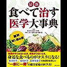 【無料試し読み版】最新 食べて治す医学大事典