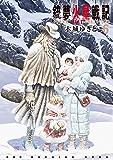 銃夢火星戦記(6) (イブニングコミックス)
