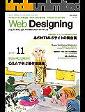 Web Designing 2014年11月号 [雑誌]