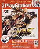 電撃PlayStation 2017年6/22号 Vol.640