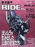 東本昌平RIDE 85―バイクに乗り続けることを誇りに思う ヨシムラが生み出した公道の至宝たち~YOSHIMURA CO (Motor Magazine Mook)