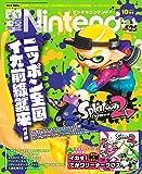 電撃Nintendo 2017年10月号