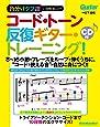 """色分けタブ譜で理解度UP!  コード・トーン反復ギター・トレーニング 8〜16小節のフレーズをループで弾くうちに、""""コードで使える音""""が自然に身につく!! (CD付) (リットーミュージック・ムック)"""
