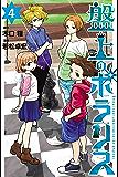 盤上のポラリス(4) (月刊少年マガジンコミックス)