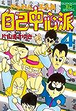 ぎゅわんぶらあ自己中心派(4) (ヤングマガジンコミックス)
