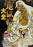 地獄絵大全 (洋泉社MOOK)