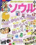 まっぷる ソウル'19 (マップルマガジン 海外)