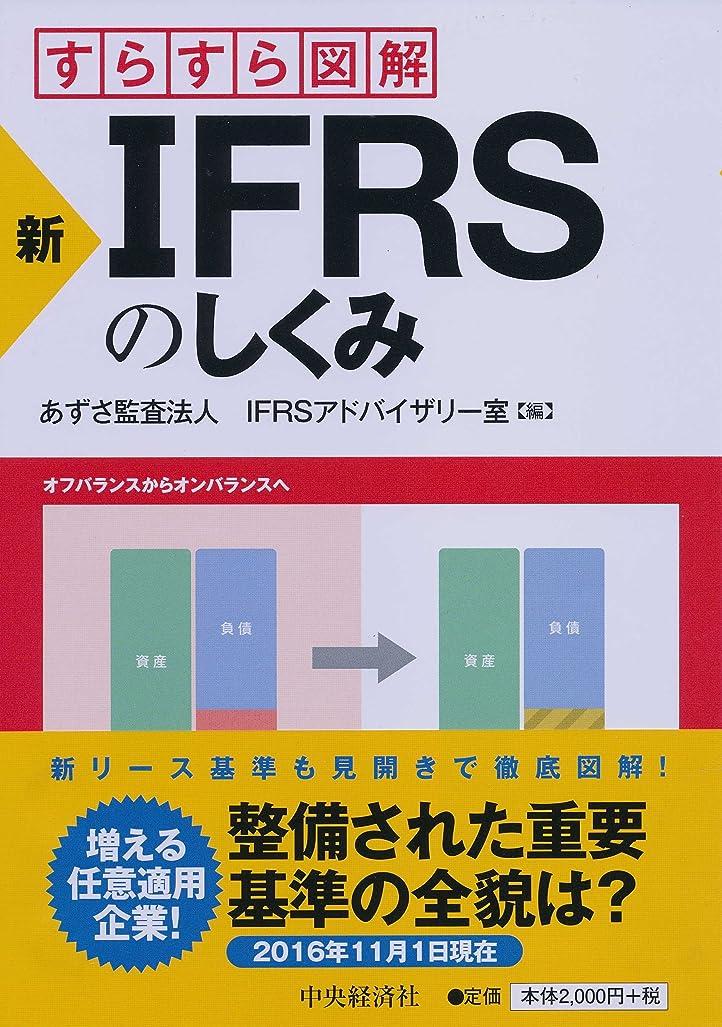 チョーク雪またねIFRS会計学基本テキスト(第5版)