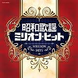 ザ・ベスト 昭和歌謡ミリオン・ヒット