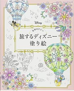 四季を彩るディズニー塗り絵 ブティックムックno1255 本 通販