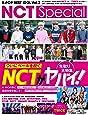 K-POP BEST IDOL Vol.2 NCT Special (G-MOOK)