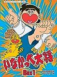 放送開始45周年記念 いなかっぺ大将 HDリマスター DVD-BOX BOX1【想い出のアニメライブラリー 第43集】