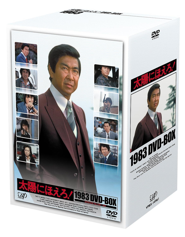 【在庫限り】 太陽にほえろ B006Y46NI4 DVD-BOX!1983 DVD-BOX B006Y46NI4, 布生地専門イワキ:79f77e92 --- a0267596.xsph.ru