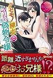 クセモノ紳士と偽物令嬢―SARASA & TSUBAKI (エタニティブックス Rouge)