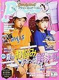 Popteen(ポップティーン) 2017年 09 月号 [雑誌]
